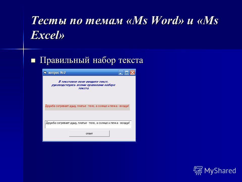 Тесты по темам «Ms Word» и «Ms Excel» Правильный набор текста Правильный набор текста