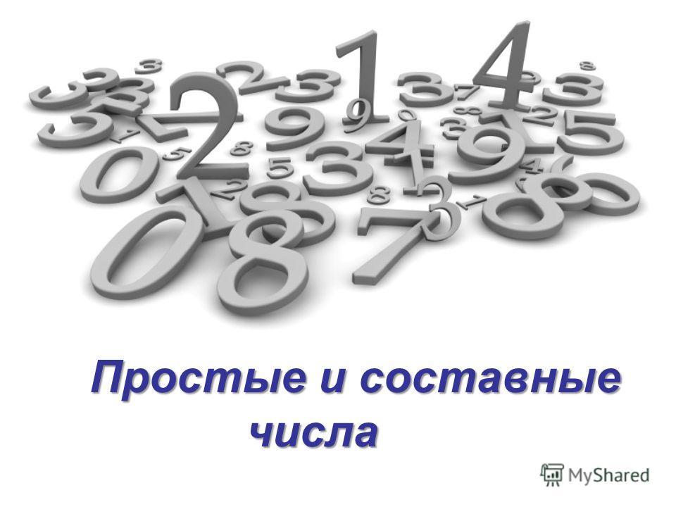 Простые и составные числа