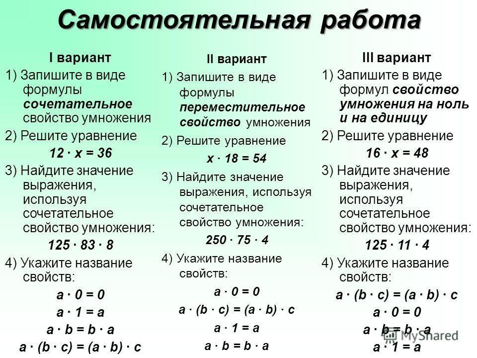 I вариант 1) Запишите в виде формулы сочетательное свойство умножения 2) Решите уравнение 12 х = 36 3) Найдите значение выражения, используя сочетательное свойство умножения: 125 83 8 4) Укажите название свойств: а 0 = 0 а 1 = а а b = b a а (b c) = (