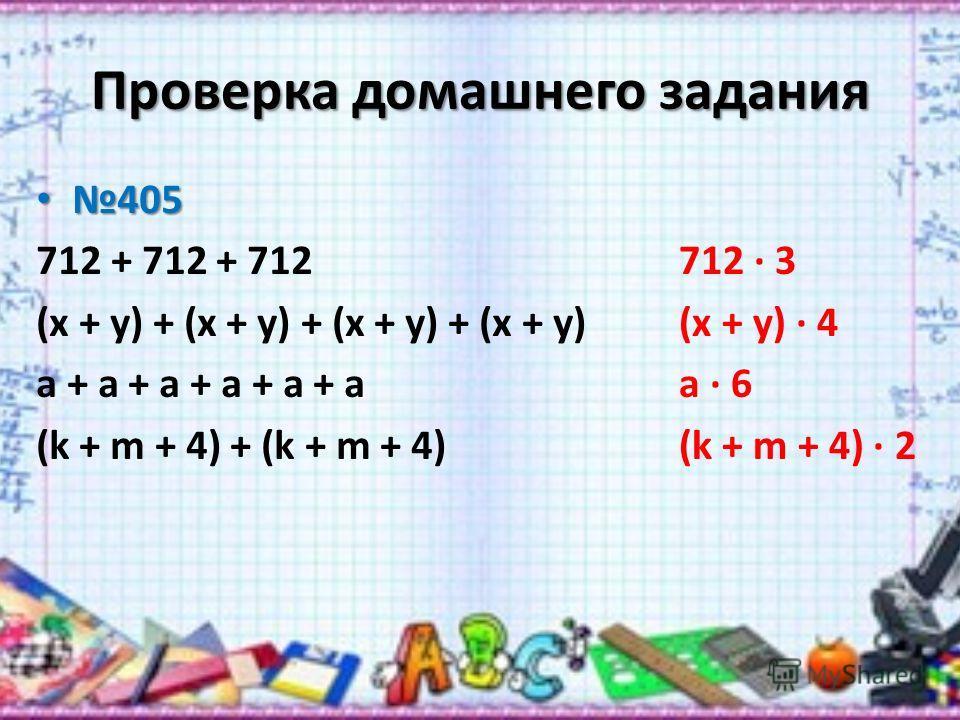 Проверка домашнего задания 404 404 707 + 707 + 707х · 6 50 + 50 + 50 + 50 + 50 + 50 707 · 3 х + х + х + х + х + х 50 · 6