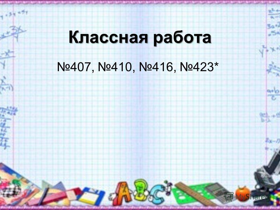 Множитель717241532 Множитель146453 Произведение98102967596 ? ? ? ? ?
