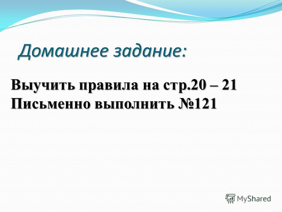 Домашнее задание: Выучить правила на стр.20 – 21 Письменно выполнить 121