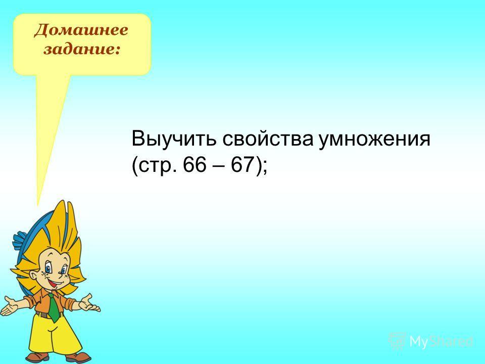 Домашнее задание: Выучить свойства умножения (стр. 66 – 67);