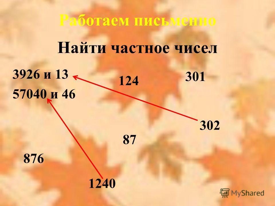 Работаем письменно Найти частное чисел 3926 и 13 57040 и 46 302 1240 124 87 301 876