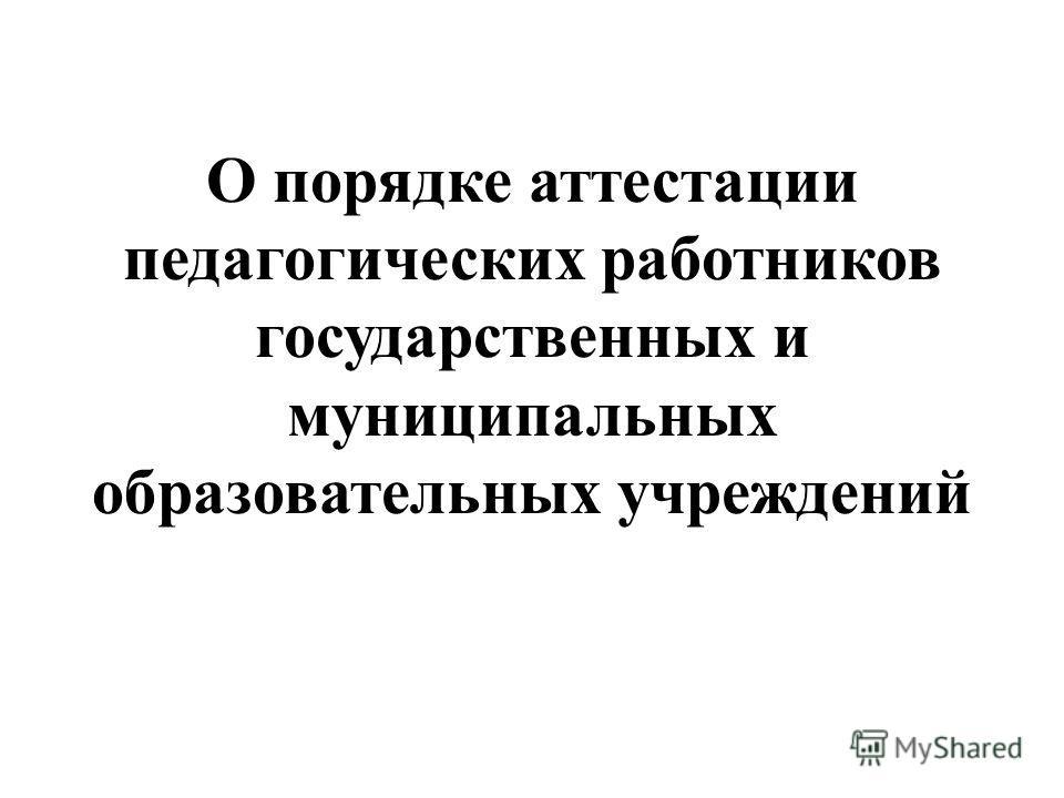О порядке аттестации педагогических работников государственных и муниципальных образовательных учреждений