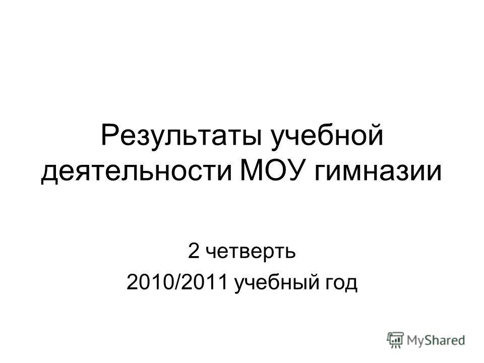 Результаты учебной деятельности МОУ гимназии 2 четверть 2010/2011 учебный год