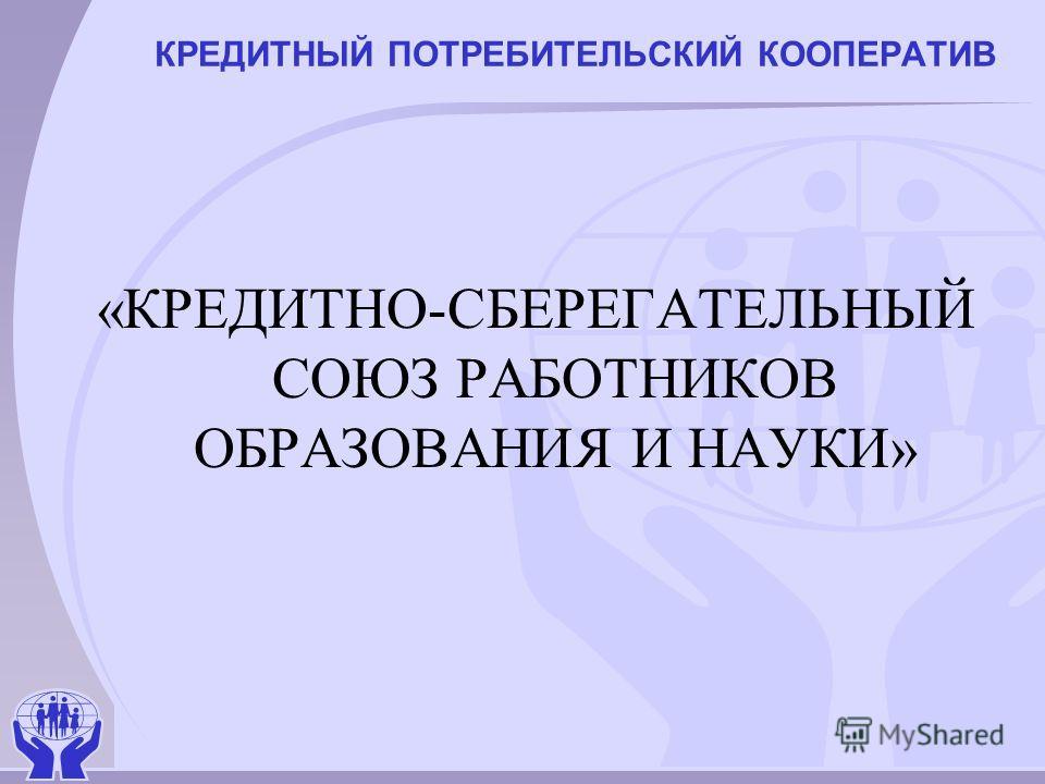 Кредитный потребительский кооператив функции где и как получить карту русского