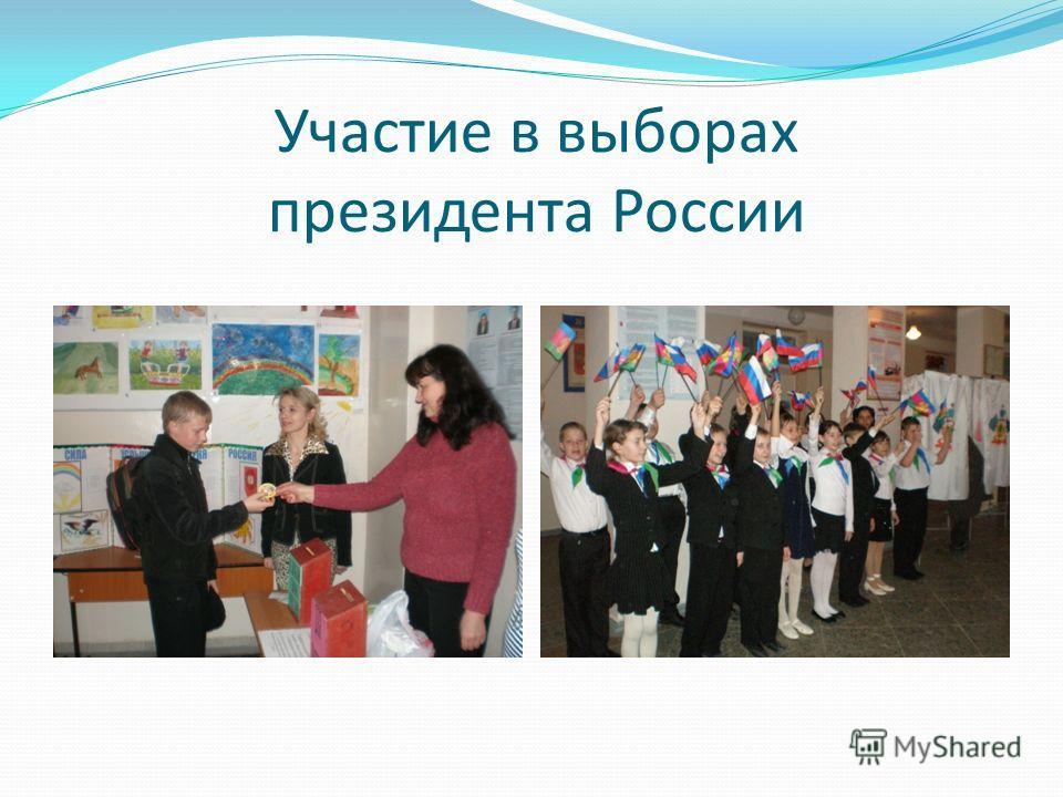 Участие в выборах президента России