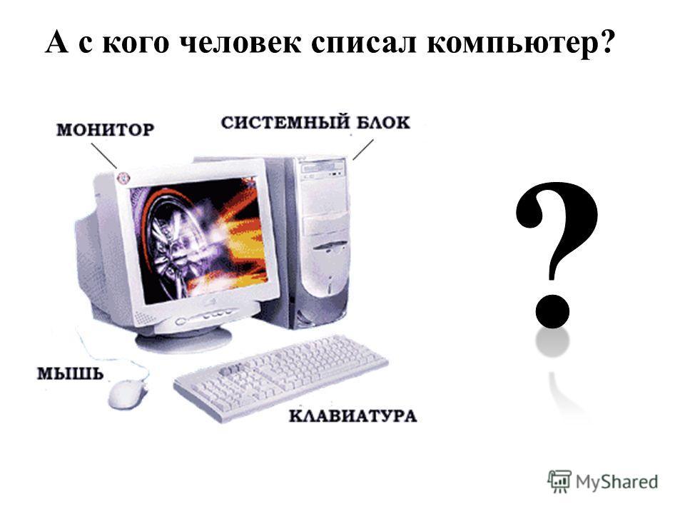 А с кого человек списал компьютер?