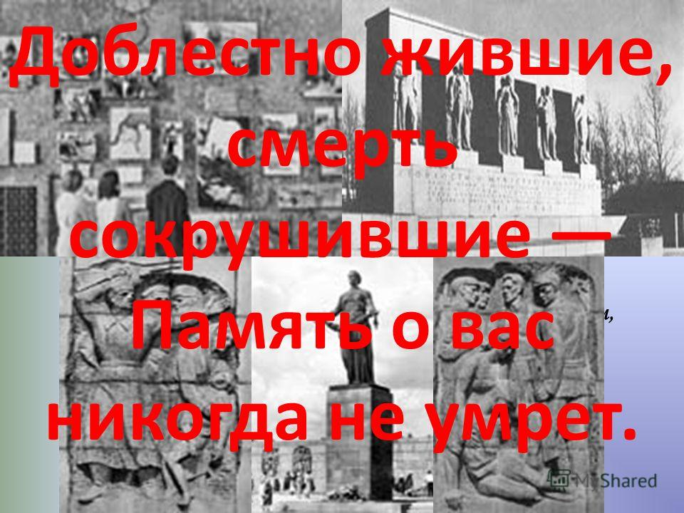 Здесь лежат ленинградцы. Здесь горожане - мужчины, женщины, дети. Рядом с ними солдаты-красноармейцы. Всею жизнью своею Они защищали тебя, Ленинград, Колыбель революции. Их имен благородных мы здесь перечислить не сможем, Так их много под вечной охра