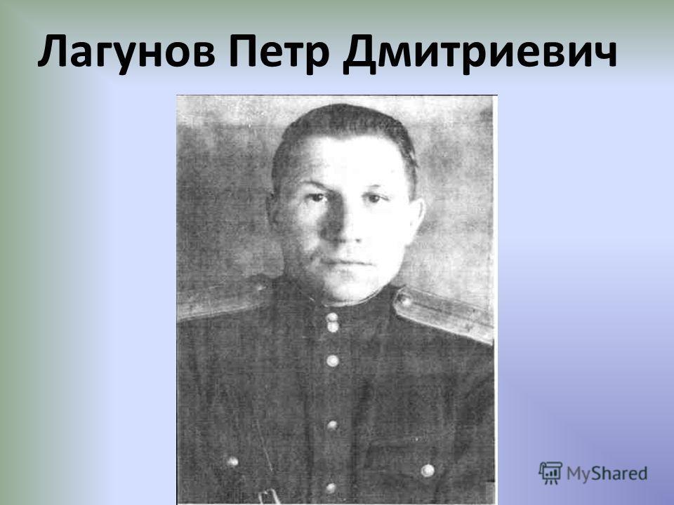 Лагунов Петр Дмитриевич