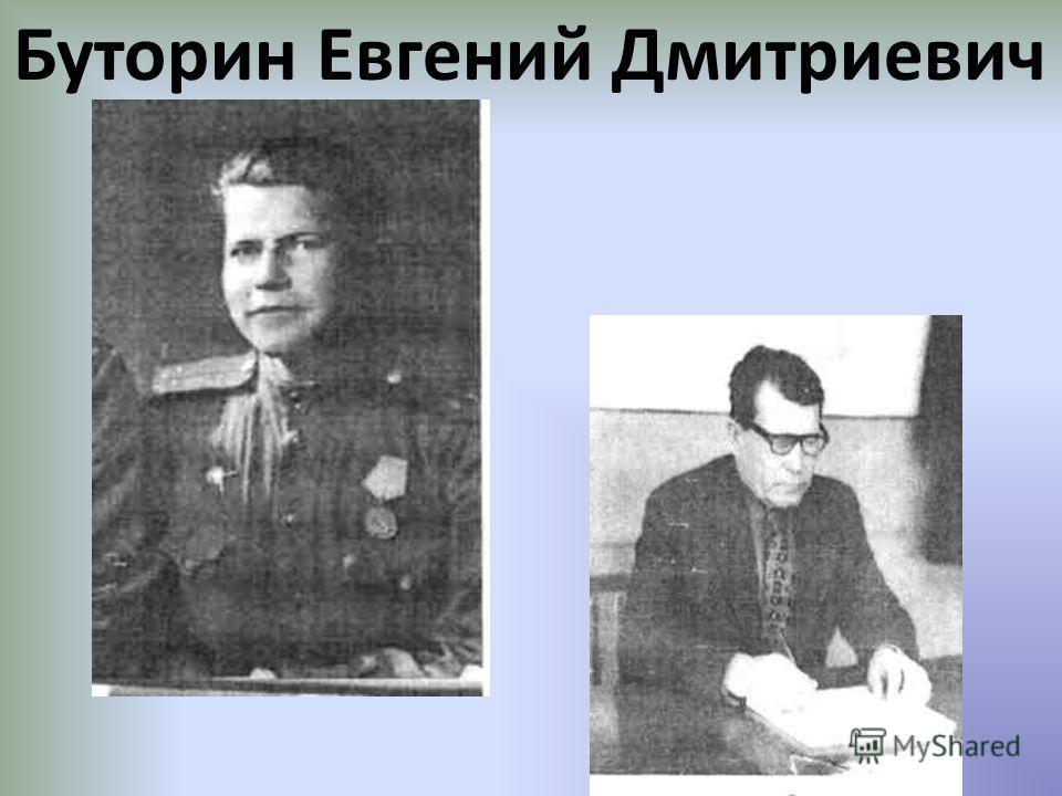 Буторин Евгений Дмитриевич