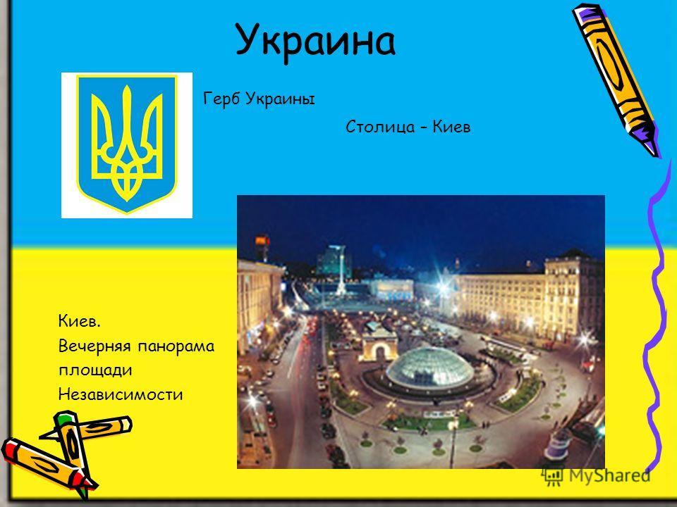 Украина Герб Украины Столица – Киев Киев. Вечерняя панорама площади Независимости