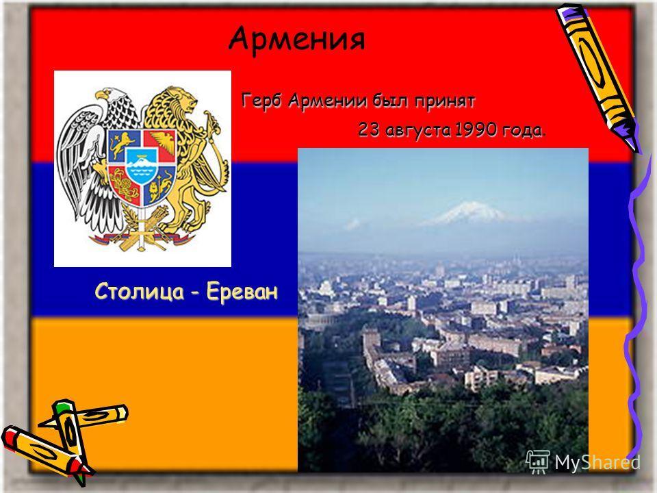 Армения Герб Армении был принят 23 августа 1990 года 23 августа 1990 года. Столица - Ереван
