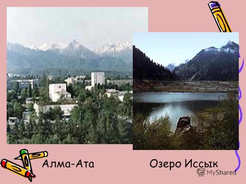 Алма-Ата Озеро Иссык