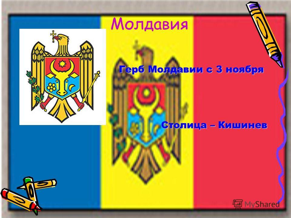 Молдавия Герб Молдавии с 3 ноября 1990 г. Столица – Кишинев Столица – Кишинев