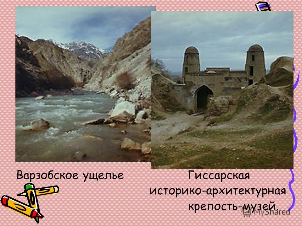 Варзобское ущелье Гиссарская историко-архитектурная крепость-музей.