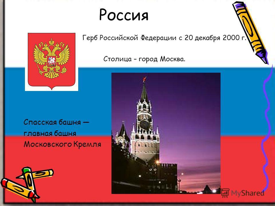 Россия Герб Российской Федерации с 20 декабря 2000 г. Столица – город Москва. Спасская башня главная башня Московского Кремля