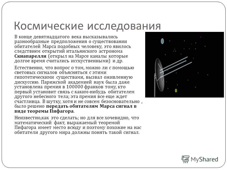 Космические исследования В конце девятнадцатого века высказывались разнообразные предположения о существовании обитателей Марса подобных человеку, это явилось следствием открытий итальянского астронома Скиапарелли ( открыл на Марсе каналы которые дол
