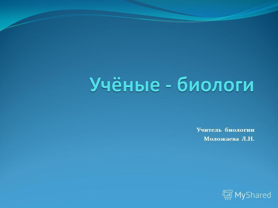 Учитель биологии Моложаева Л.Н.