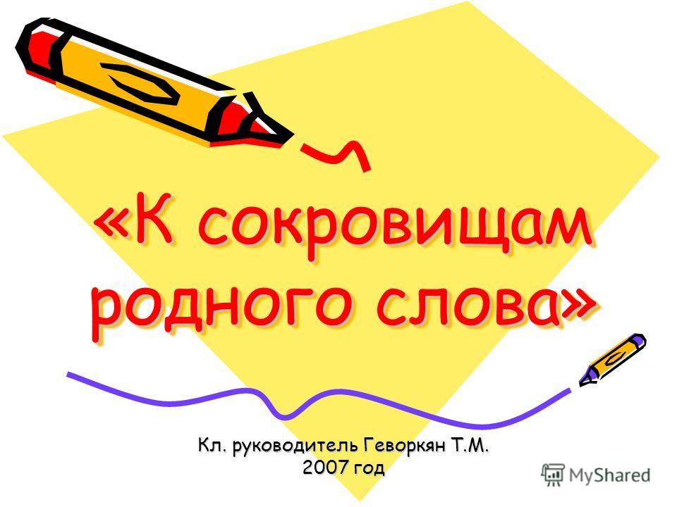 «К сокровищам родного слова» Кл. руководитель Геворкян Т.М. 2007 год