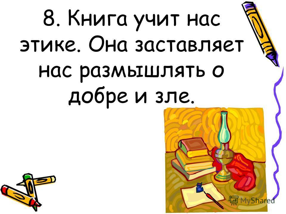 8. Книга учит нас этике. Она заставляет нас размышлять о добре и зле.