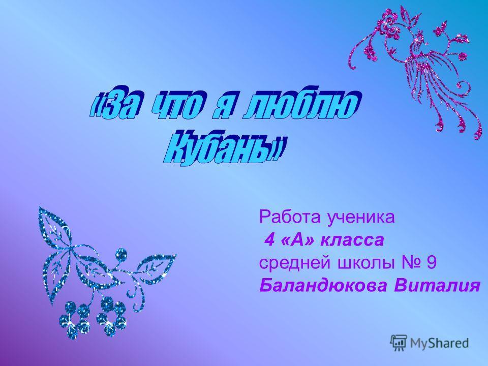 Наш Краснодарский край богат устным народным поэтическим творчеством. Это замечательные песни, «танцы»,обряды. Неотъемлемой частью этого богатства, безусловно, являются пословицы и поговорки. В пословицах и поговорках отразились быт, труд, обычаи наш