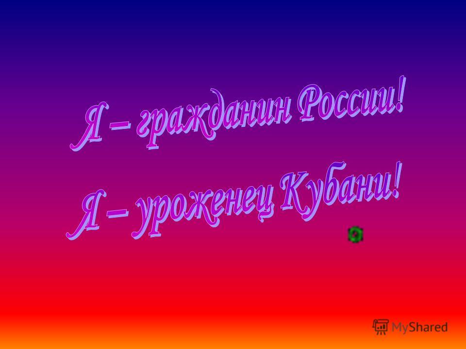 Слава Кубани - родимому краю! Слава казачьей земле!