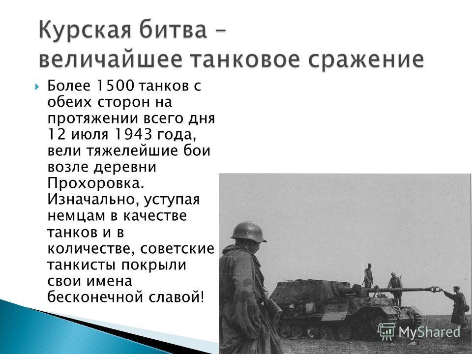 Более 1500 танков с обеих сторон на протяжении всего дня 12 июля 1943 года, вели тяжелейшие бои возле деревни Прохоровка. Изначально, уступая немцам в качестве танков и в количестве, советские танкисты покрыли свои имена бесконечной славой!