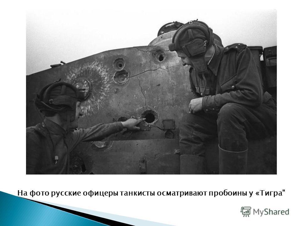 На фото русские офицеры танкисты осматривают пробоины у «Тигра