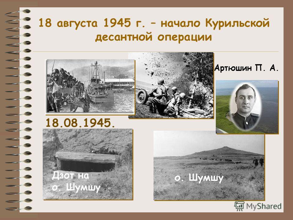 18.08.1945. Дзот на о. Шумшу 18 августа 1945 г. – начало Курильской десантной операции Артюшин П. А.