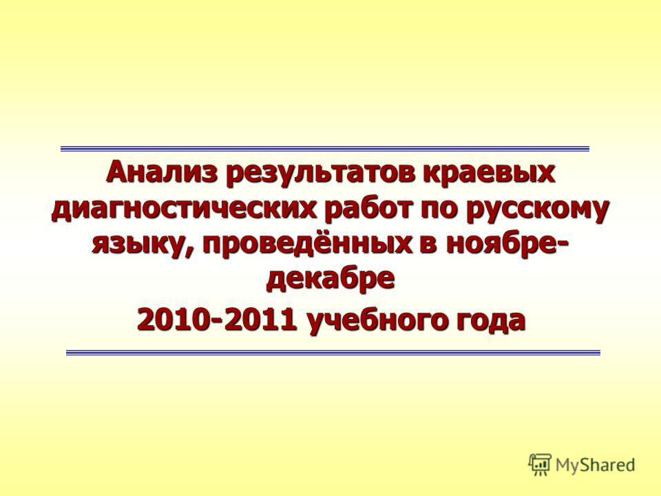 Анализ результатов краевых диагностических работ по русскому языку, проведённых в ноябре- декабре 2010-2011 учебного года