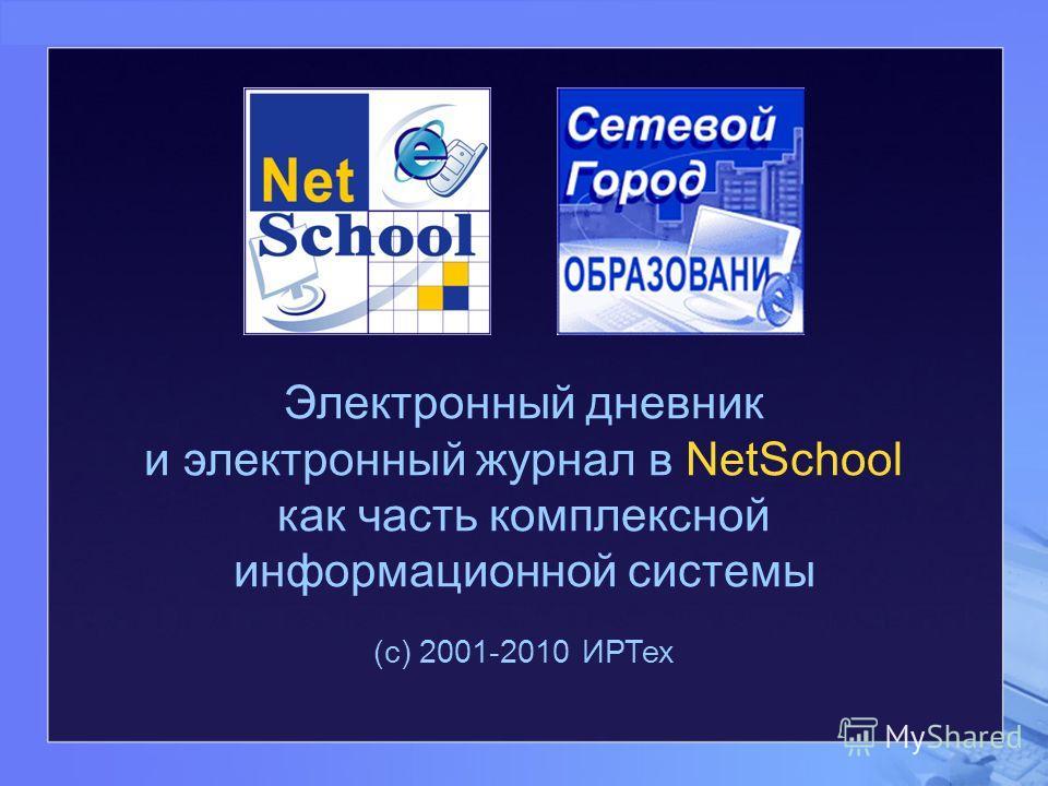 Электронный дневник и электронный журнал в NetSchool как часть комплексной информационной системы (с) 2001-2010 ИРТех