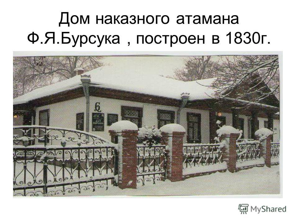 Дом наказного атамана Ф.Я.Бурсука, построен в 1830г.