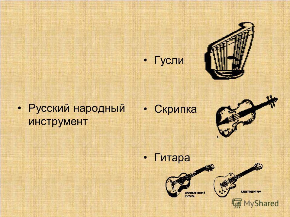 Карельский национальный инструмент Баян Домра Кантеле