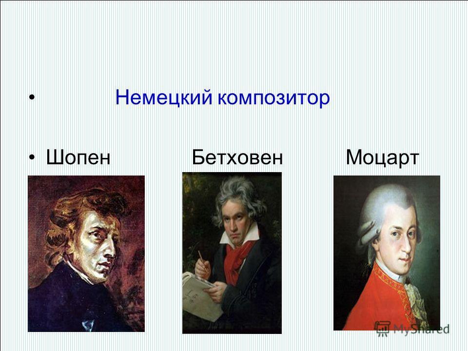 Персонаж из оперы Глинки Руслан Андрей Павел