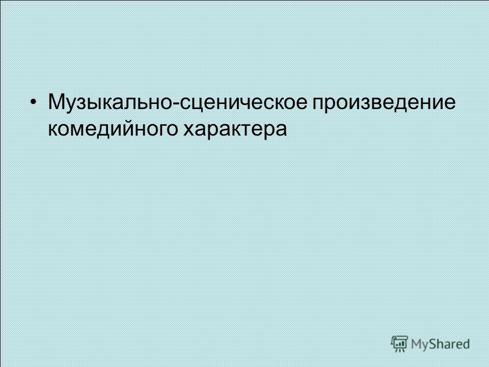 Опера Римского-Корсакова о русском гусляре