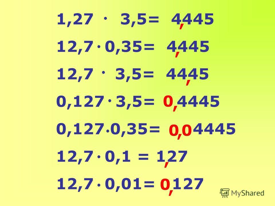 0,569 0,13 1707 569 0,07397 х 3 цифры 2 цифра 3+2=5 цифры