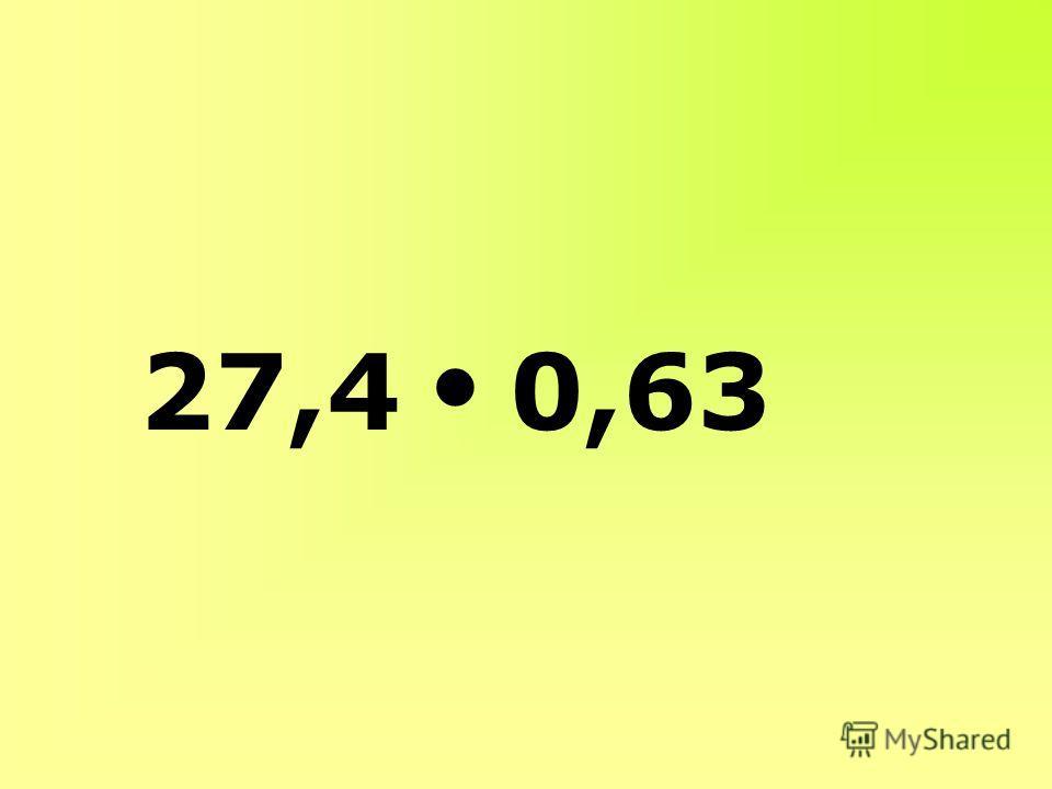 Чтобы умножить одну десятичную дробь на другую надо: 1. Перемножить их не обращая внимания на запятые; 2. Отделить запятой в произведении столько цифр СПРАВА, сколько их стоит после запятой в ОБОИХ МНОЖИТЕЛЯХ ВМЕСТЕ.
