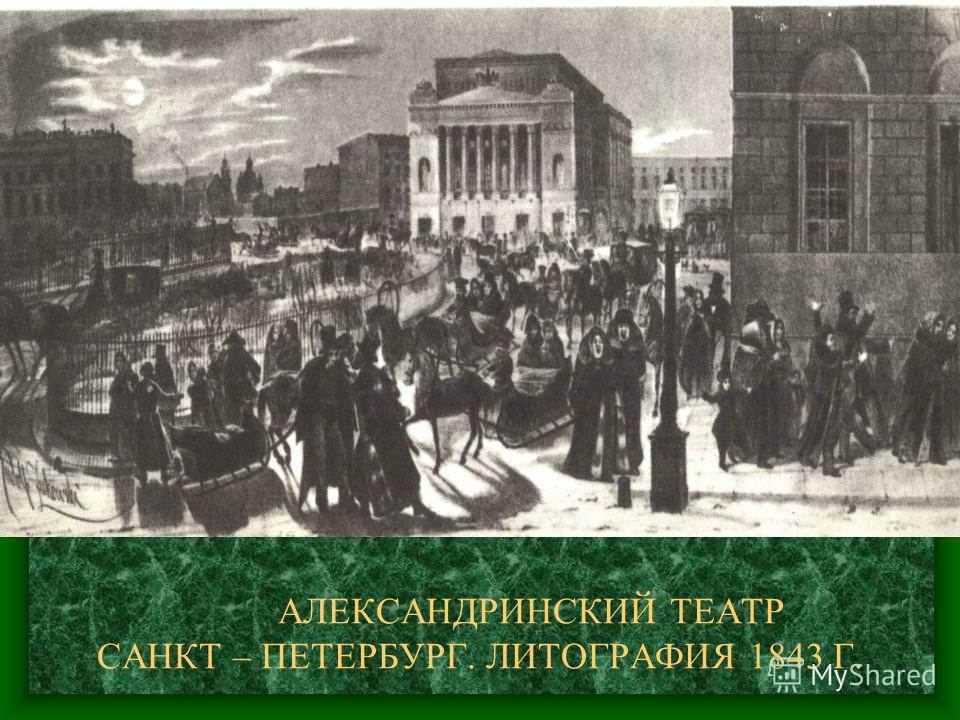 АЛЕКСАНДРИНСКИЙ ТЕАТР САНКТ – ПЕТЕРБУРГ. ЛИТОГРАФИЯ 1843 Г.