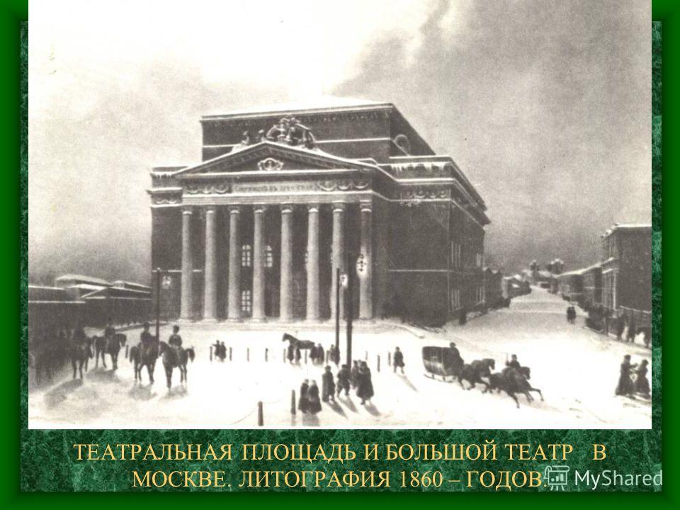 ТЕАТРАЛЬНАЯ ПЛОЩАДЬ И БОЛЬШОЙ ТЕАТР В МОСКВЕ. ЛИТОГРАФИЯ 1860 – ГОДОВ.
