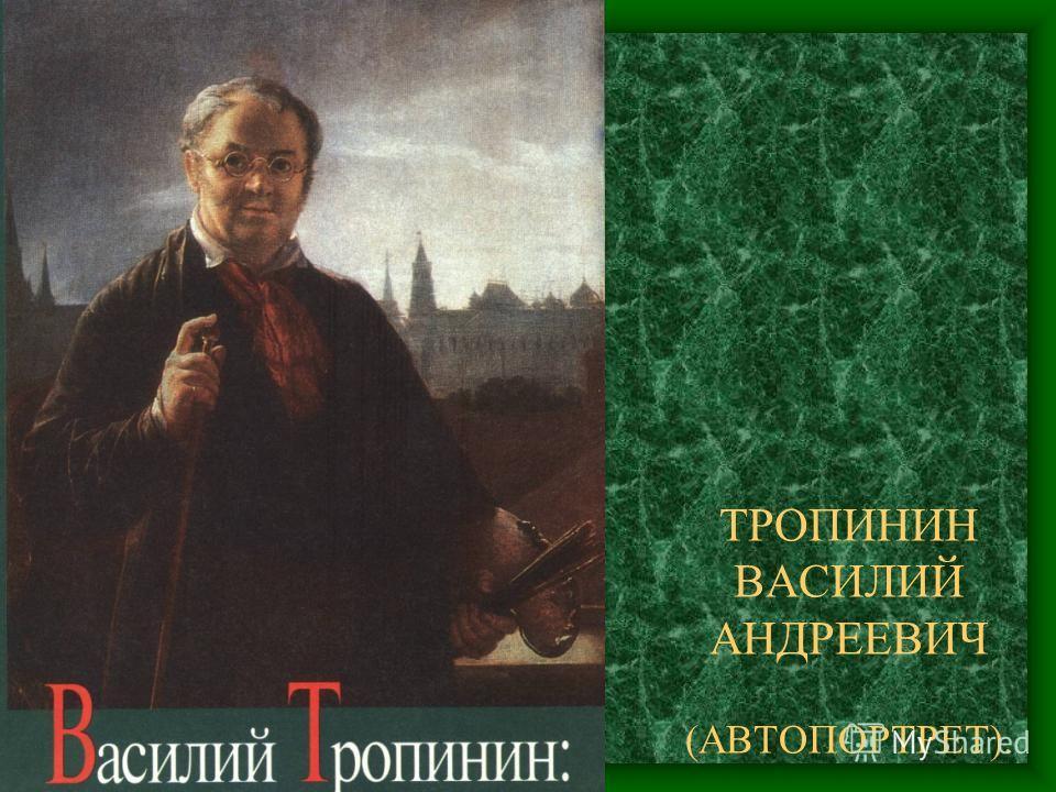 ТРОПИНИН ВАСИЛИЙ АНДРЕЕВИЧ (АВТОПОРТРЕТ).