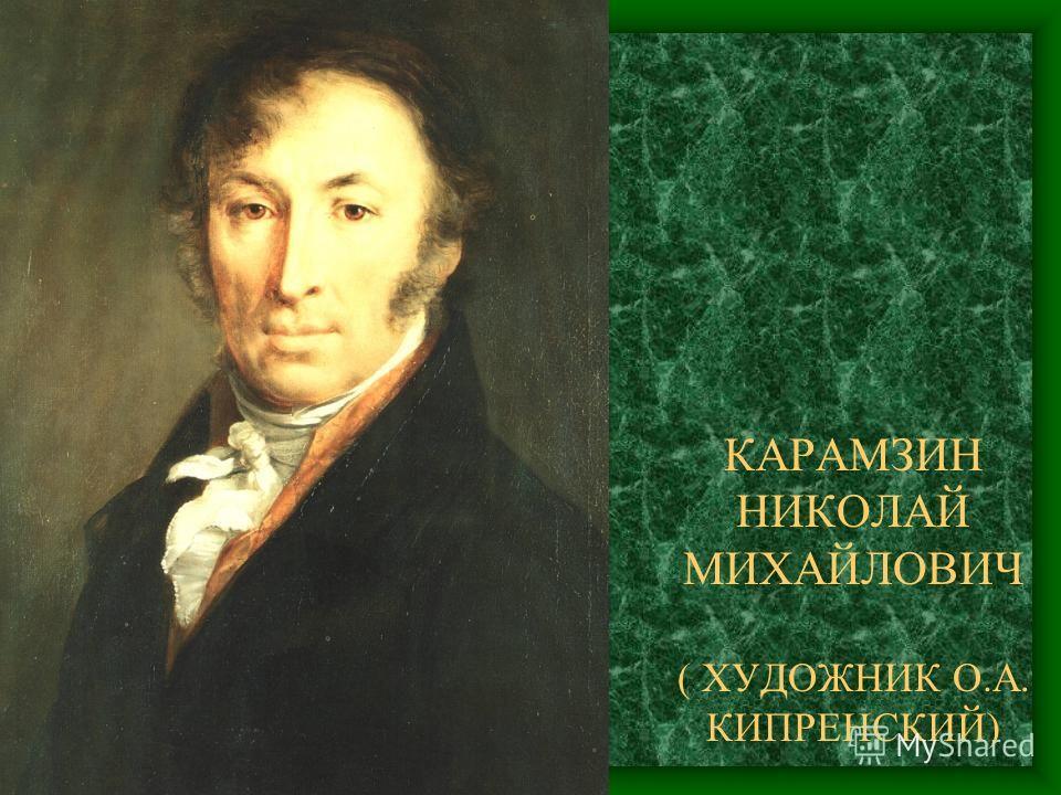 КАРАМЗИН НИКОЛАЙ МИХАЙЛОВИЧ ( ХУДОЖНИК О.А. КИПРЕНСКИЙ)