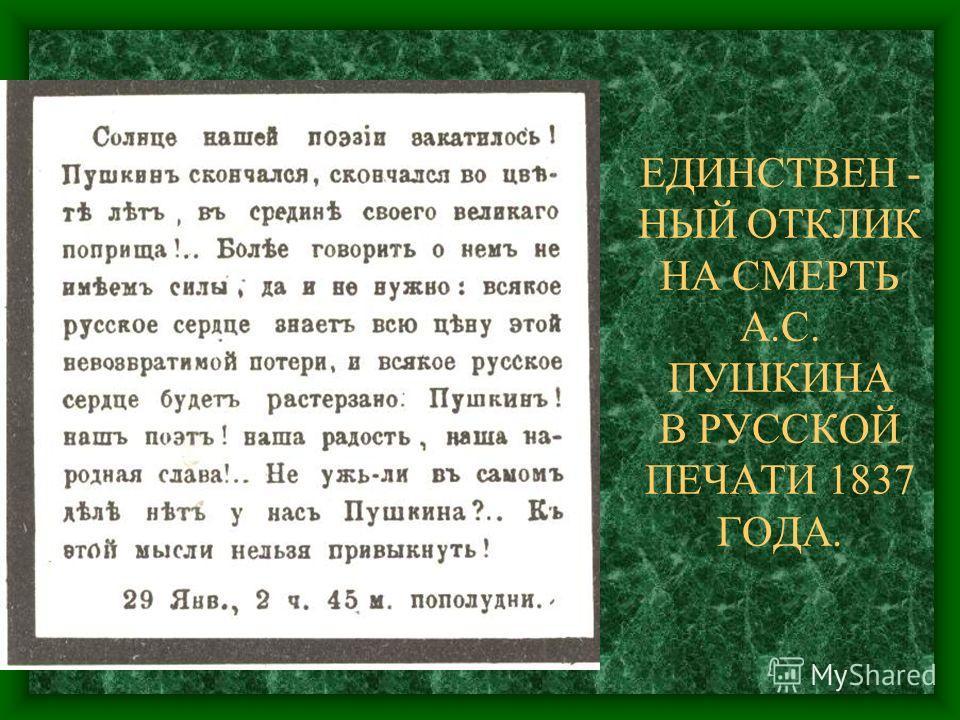 ЕДИНСТВЕН - НЫЙ ОТКЛИК НА СМЕРТЬ А.С. ПУШКИНА В РУССКОЙ ПЕЧАТИ 1837 ГОДА.