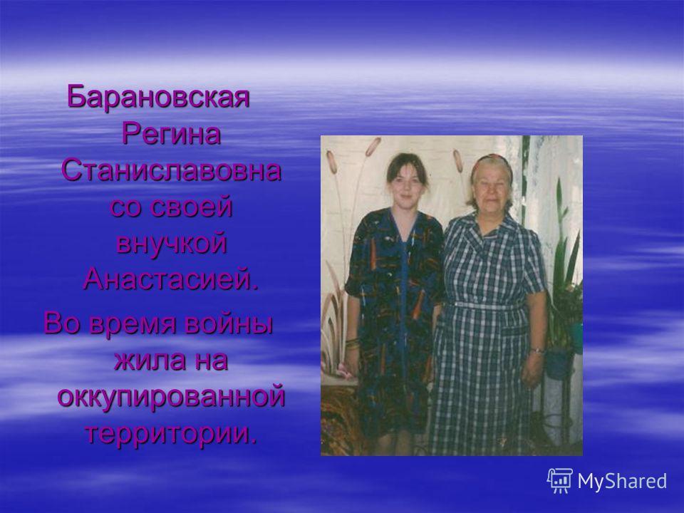 Барановская Регина Станиславовна со своей внучкой Анастасией. Во время войны жила на оккупированной территории.