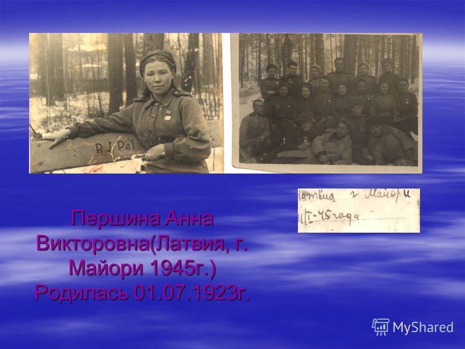 Першина Анна Викторовна(Латвия, г. Майори 1945г.) Родилась 01.07.1923г.