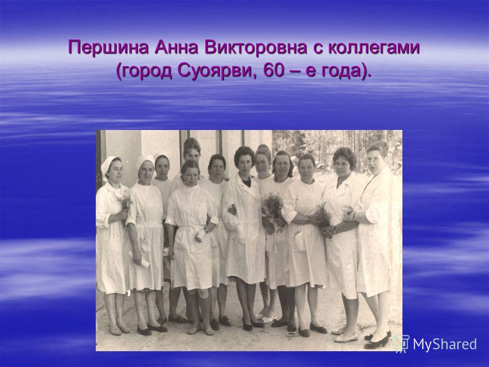 Першина Анна Викторовна с коллегами (город Суоярви, 60 – е года).