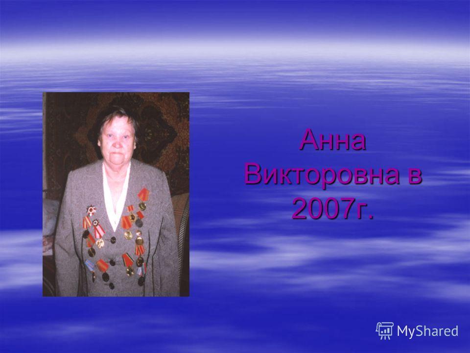 Анна Викторовна в 2007г.