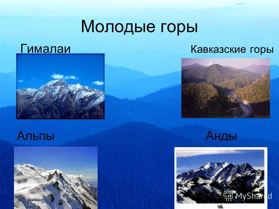 Молодые горы Гималаи Кавказские горы Альпы Анды