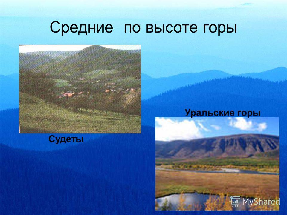 Средние по высоте горы Судеты Уральские горы